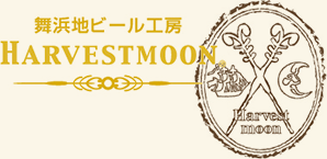 The craft beer of Maihama: Harvestmoon